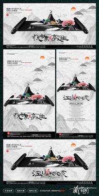 水墨中国风房地产广告设计