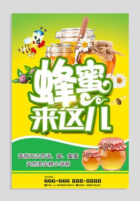 天然蜂蜜宣传海报设计
