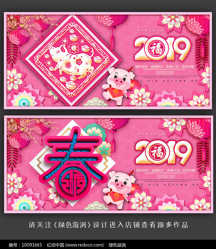 唯美花朵2019猪年年会展板图片