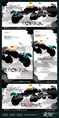新中式商业地产广告设计