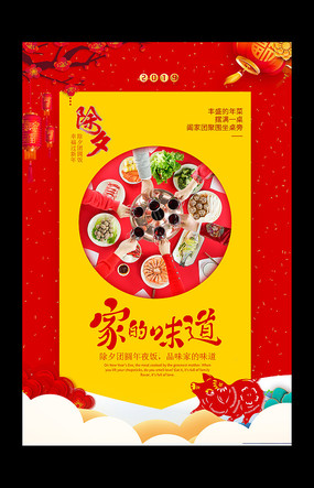 喜庆红色除夕年夜饭海报