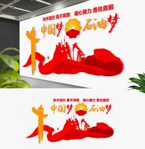 中国石化标语宣传文化墙