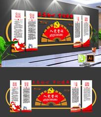 中式社区入党誓词党建文化墙