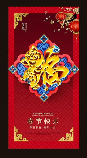 2019年猪年福字海报