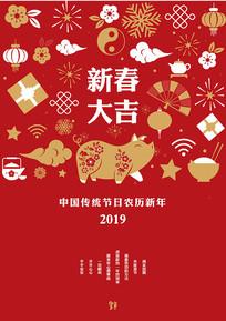 传统中国风手绘元素新年海报