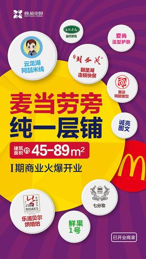 地产商业美食街开业海报