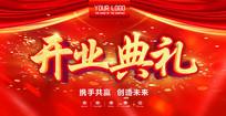 红色喜庆开业典礼背景板