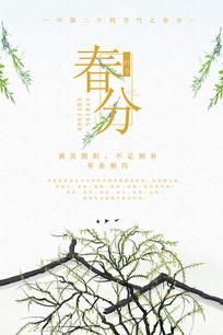 简约清新春分节气海报