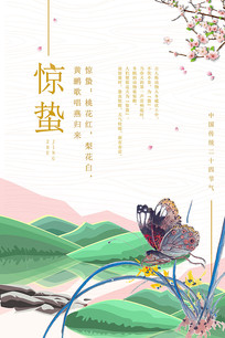 简约中国风惊蛰节气海报