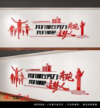 我们都是追梦人党建文化墙标语