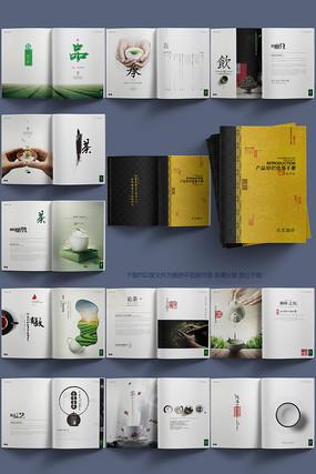 中国风茶画册模板设计