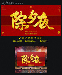 中国风书法除夕夜海报