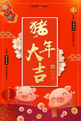 2019猪年大吉海报模板
