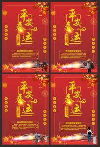 春运安全知识宣传海报