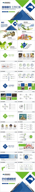 蓝绿色渤海银行总结汇报ppt