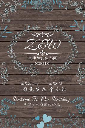 蓝色碎花木纹森系婚礼水牌