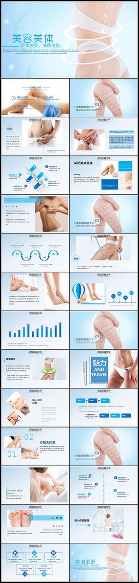 美体减肥女性健康瘦身ppt