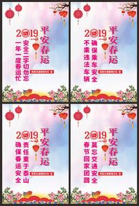 平安春运标语宣传海报