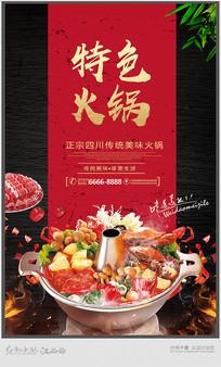 特色火锅宣传海报设计