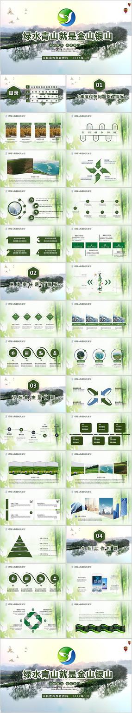 乡村旅游环保工作述职PPT模板