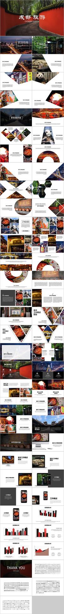 成都旅行旅游美食文化PPT