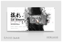 创意水墨摄影大赛海报设计