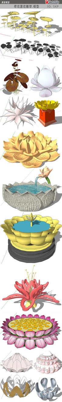 莲花雕塑模型