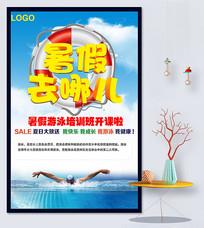 暑假游泳招生海报