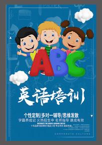英语培训设计海报