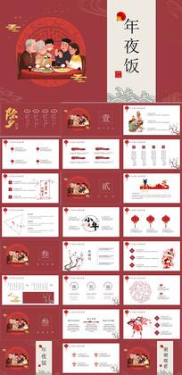 中国年夜饭活动策划PPT