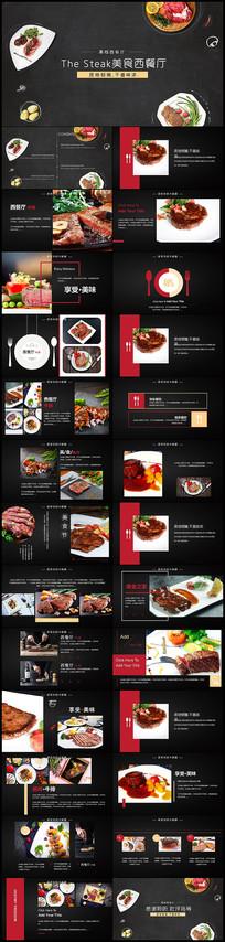餐厅西餐美食酒店餐饮PPT