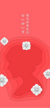 创意简约女神节剪纸风格海报