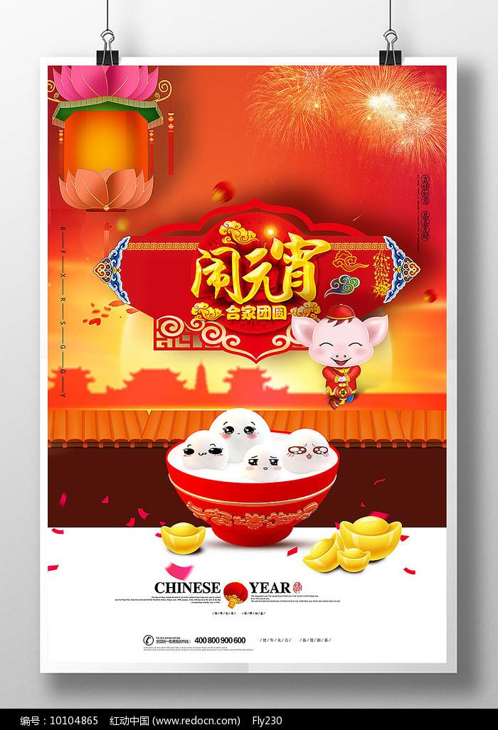 创意中国风元宵节海报模板图片