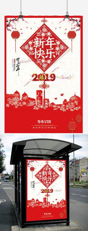 简约新年快乐宣传海报