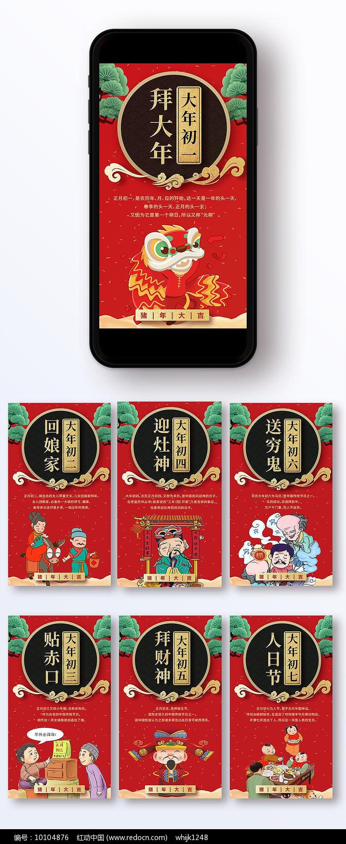 新春传统习俗微信手机海报图片