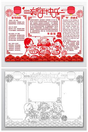 新年春节手抄报设计模板