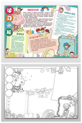 学习读书手抄报设计模板