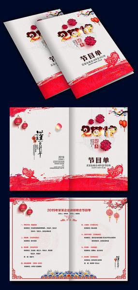 中国风2019猪年节目单