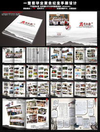 中国风毕业聚会纪念册设计