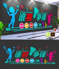儿童校园羽毛球培训文化墙