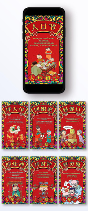 复古怀旧传统新春习俗手机海报