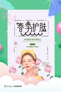 简洁创意春季护肤海报