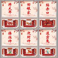 简约春节习俗海报