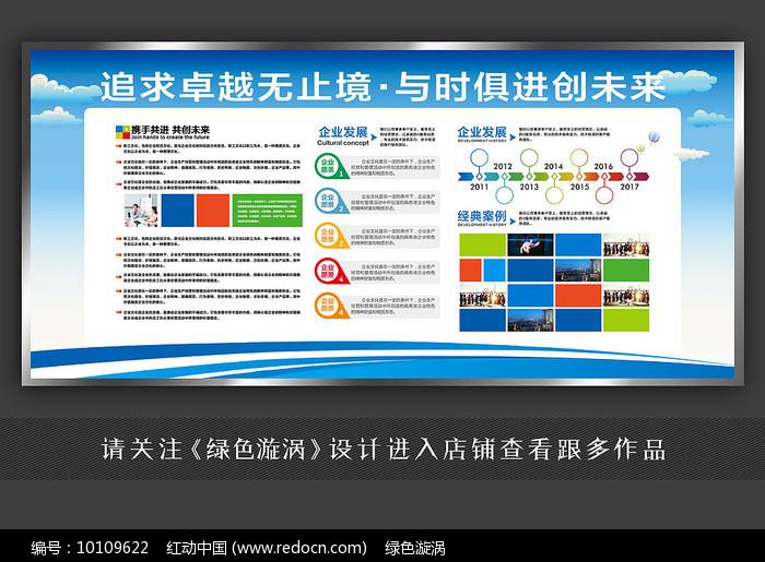 蓝色大气企业文化宣传栏图片