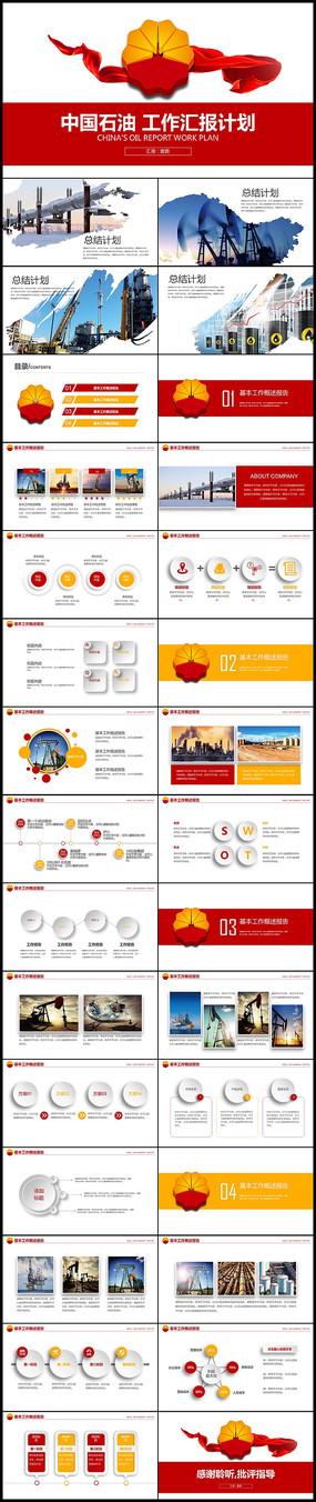 中国石油石化总结计划PPT