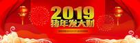 2019淘宝天猫店铺首页海报
