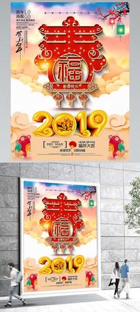 2019猪年春节贺年海报