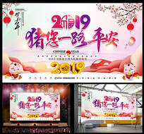 2019猪年平安春运团圆海报