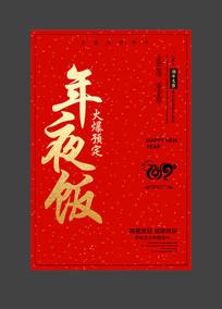 红色背景新年年夜饭海报设计