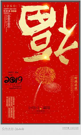 红色喜庆2019猪年海报